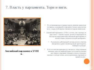 7. Власть у парламента. Тори и виги. По установившемуся порядку король назначал