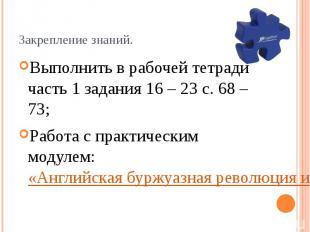 Закрепление знаний. Выполнить в рабочей тетради часть 1 задания 16 – 23 с. 68 –