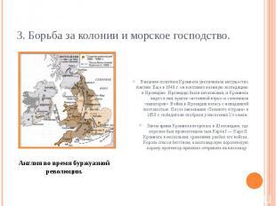 3. Борьба за колонии и морское господство. Внешняя политика Кромвеля увеличивала