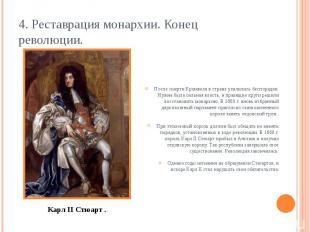 4. Реставрация монархии. Конец революции. После смерти Кромвеля в стране усилили