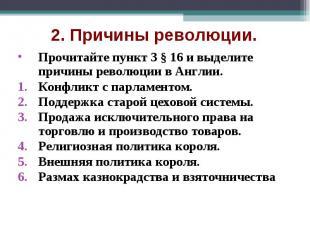 Прочитайте пункт 3 § 16 и выделите причины революции в Англии. Прочитайте пункт