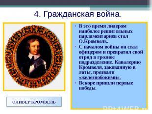 В это время лидером наиболее решительных парламентариев стал О.Кромвель. В это в