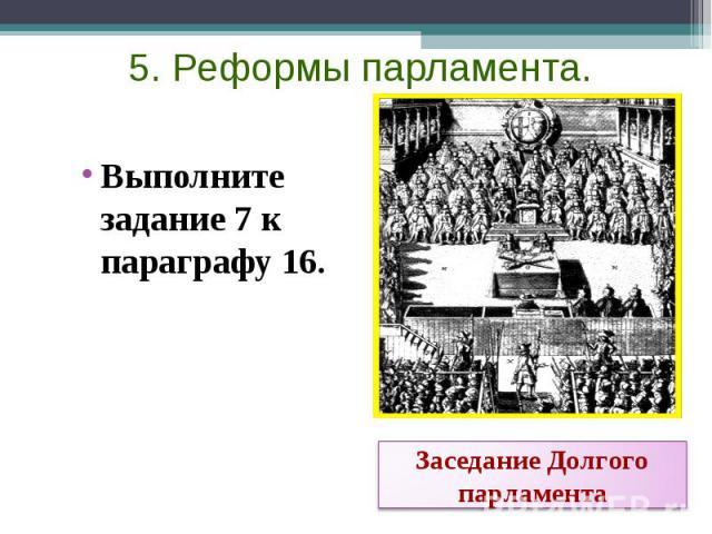 Выполните задание 7 к параграфу 16. Выполните задание 7 к параграфу 16.