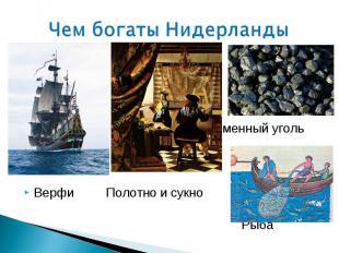 Каменный уголь Верфи Полотно и сукно Рыба