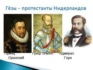 Принц Граф Эгмонт Адмирал Оранский Горн