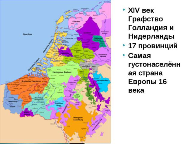 XIV век Графство Голландия и Нидерланды XIV век Графство Голландия и Нидерланды 17 провинций Самая густонаселённая страна Европы 16 века