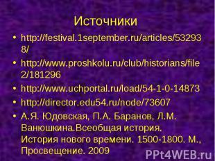 http://festival.1september.ru/articles/532938/ http://festival.1september.ru/art