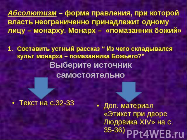 Текст на с.32-33 Текст на с.32-33