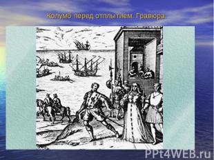 Колумб перед отплытием. Гравюра.