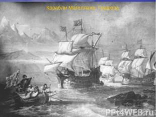 F:\история\Корабли Магеллана. Гравюра XV века.jpg