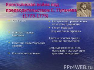 Крестьянская война под предводительством Е. Пугачева (1773-1775) Казачество Башк