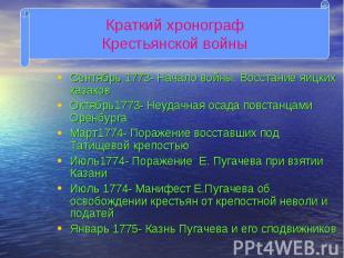 Сентябрь 1773- Начало войны. Восстание яицких казаков Сентябрь 1773- Начало войн