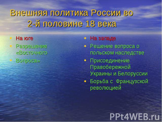 Внешняя политика России во 2-й половине 18 века На юге Разрешение «Восточного Вопроса»