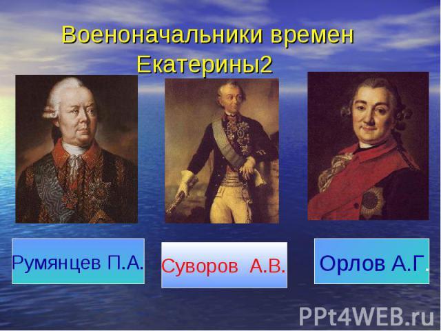 Военоначальники времен Екатерины2