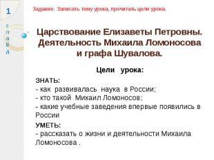 Царствование Елизаветы Петровны. Деятельность Михаила Ломоносова и графа Шувалов