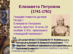 Елизавета Петровна (1741-1761) Гвардия помогла дочери Петра I Елизавете Петровне
