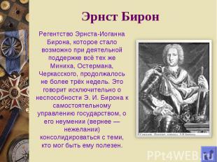 Эрнст Бирон