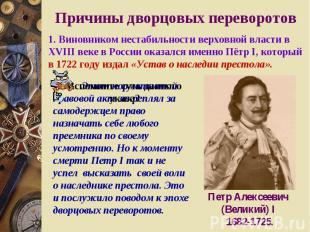 Петр Алексеевич (Великий) I 1682-1725.
