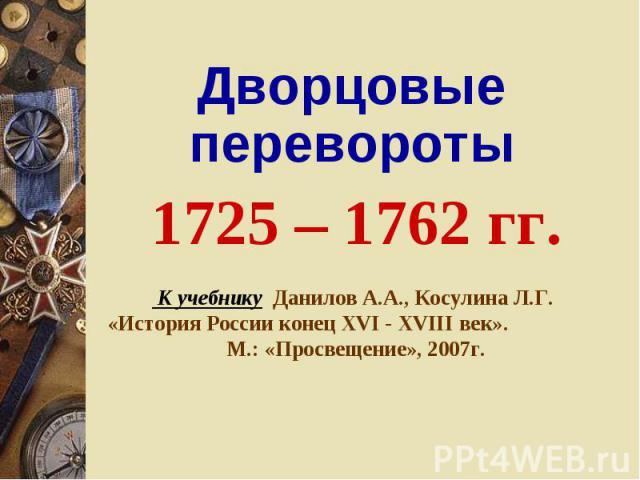 Дворцовые перевороты Дворцовые перевороты 1725 – 1762 гг.