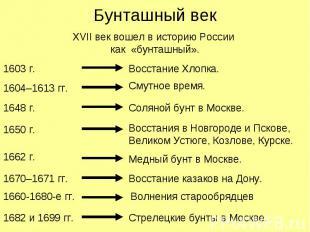 Бунташный век XVII век вошел в историю России как «бунташный».
