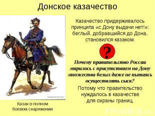 Донское казачество Казачество придерживалось принципа «с Дону выдачи нет!»: бегл