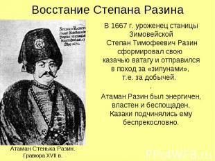 Восстание Степана Разина В 1667 г. уроженец станицы Зимовейской Степан Тимофееви