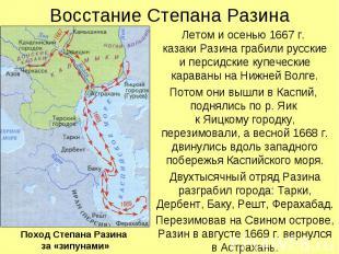 Восстание Степана Разина Летом и осенью 1667 г. казаки Разина грабили русские и