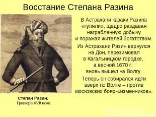 Восстание Степана Разина В Астрахани казаки Разина «гуляли», щедро раздавая нагр