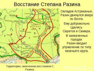 Восстание Степана Разина Овладев Астраханью, Разин двинулся вверх по Волге. Ему