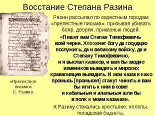 Восстание Степана Разина Разин рассылал по окрестным городам «прелестные письма»