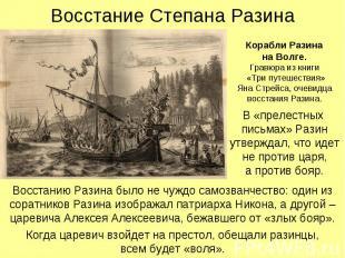 Восстание Степана Разина Восстанию Разина было не чуждо самозванчество: один из