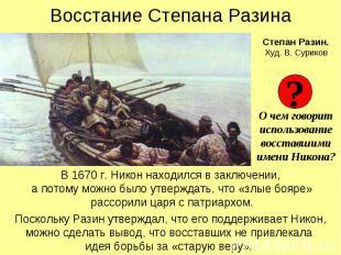 Восстание Степана Разина В 1670 г. Никон находился в заключении, а потому можно