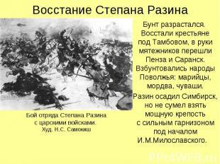 Восстание Степана Разина Бунт разрастался. Восстали крестьяне под Тамбовом, в ру