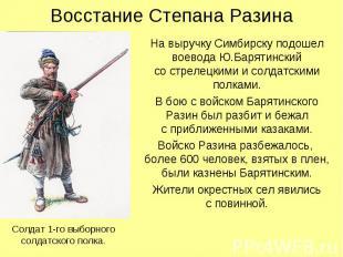 Восстание Степана Разина На выручку Симбирску подошел воевода Ю.Барятинский со с
