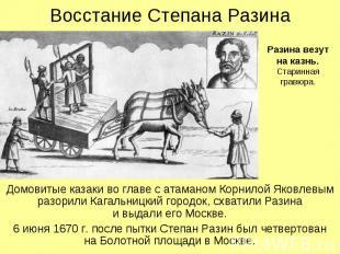 Восстание Степана Разина Домовитые казаки во главе с атаманом Корнилой Яковлевым