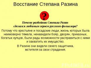 Восстание Степана Разина Почему разбойник Стенька Разин сделался любимым героем