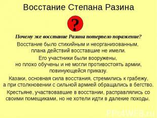 Восстание Степана Разина Почему же восстание Разина потерпело поражение? Восстан