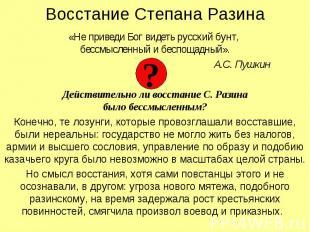 Восстание Степана Разина «Не приведи Бог видеть русский бунт, бессмысленный и бе