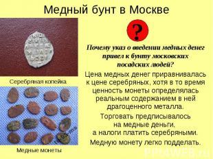 Медный бунт в Москве Почему указ о введении медных денег привел к бунту московск