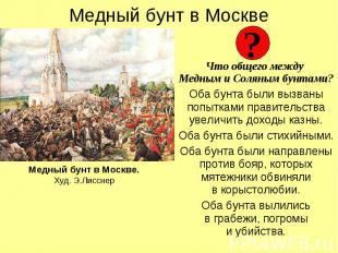 Медный бунт в Москве Что общего между Медным и Соляным бунтами? Оба бунта были в