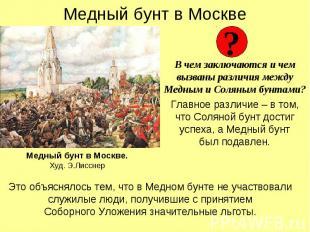 Медный бунт в Москве В чем заключаются и чем вызваны различия между Медным и Сол