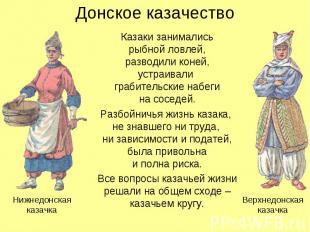 Донское казачество Казаки занимались рыбной ловлей, разводили коней, устраивали