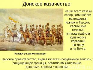 Донское казачество Чаще всего казаки совершали набеги на владения Крыма и Турции