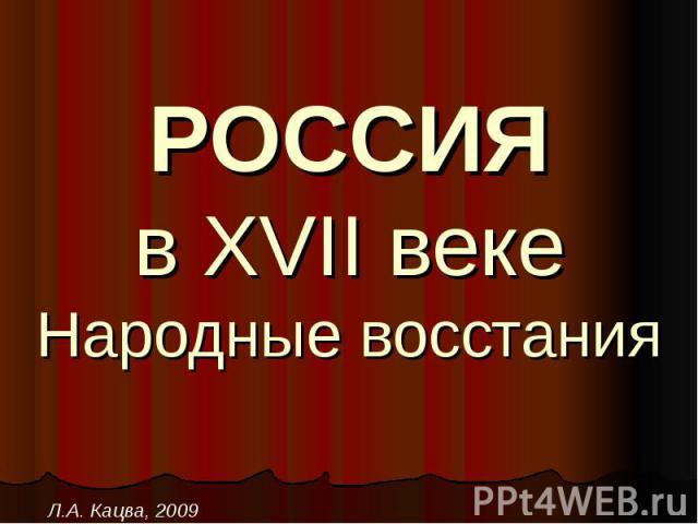 РОССИЯ в XVII веке Народные восстания