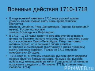 В ходе военной кампании1710 годарусской армии удалось малой кровью в