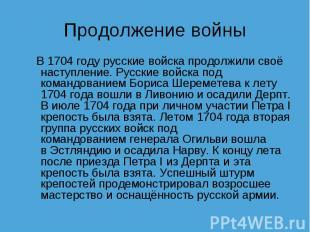 В1704 годурусские войска продолжили своё наступление. Русские войска
