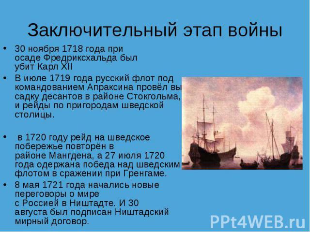 30 ноября1718 годапри осадеФредриксхальдабыл убитКарл XII 30 ноября1718 годапри осадеФредриксхальдабыл убитКарл XII В июле1719 годарусский флот под командованиемАпраксина&…