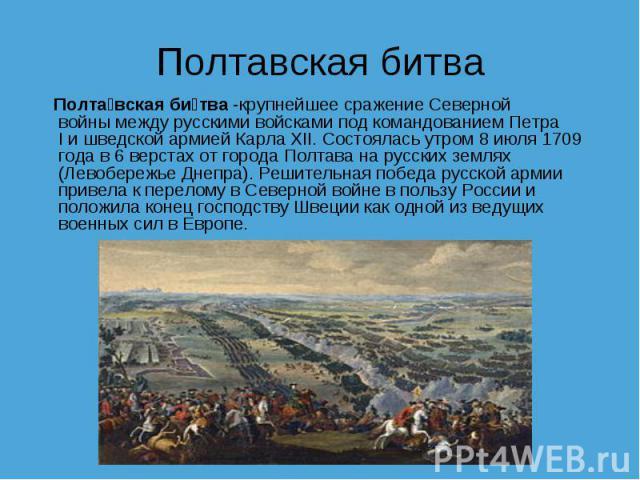 Полта вская би тва-крупнейшеесражениеСеверной войнымежду русскими войсками под командованием Петра IишведскойармиейКарла XII. Состоялась утром8 июля1709 годав 6верстах&nb…