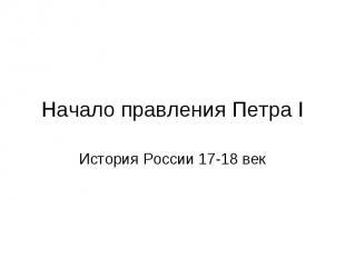 Начало правления Петра I История России 17-18 век