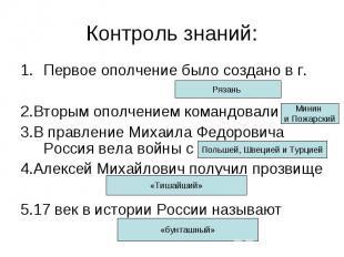 Контроль знаний: Первое ополчение было создано в г. 2.Вторым ополчением командов